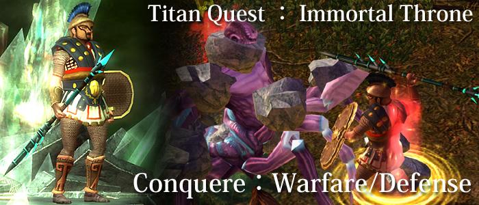 Titan Quest Dream Defense Build